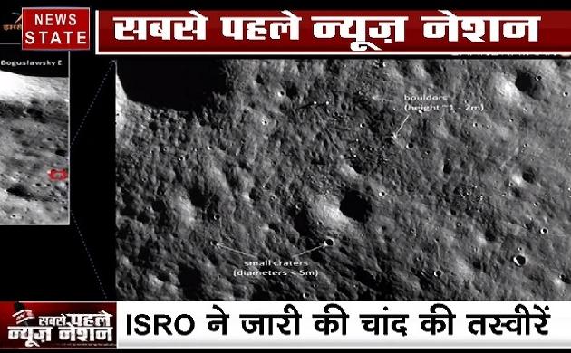 Chandrayaan-2 के ऑर्बिटर ने चांद की भेजी लेटेस्ट तस्वीर, ISRO ने किया Share