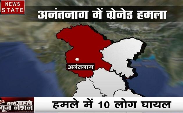 Jammu Kashmir: अनंतनाग में DC ऑफिस पर आतंकी हमला, 10 लोग घायल