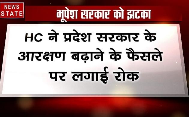 भूपेश बघेल सरकार को झटका, आरक्षण बढ़ाने के फैसले पर बिलासपुर हाईकोर्ट ने लगाई रोक