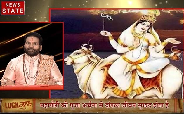 Luck Guru: आज के राशिफल के साथ जानेंगे कैसे मां महागौरी की करें पूजा, देखिए ये Video
