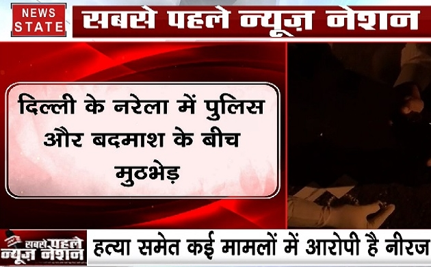 दिल्ली पुलिस के हाथ लगी बड़ी सफलता, नरेला में बदमाश नीरज भारद्वाज को पकड़ने में मिली कामयाबी