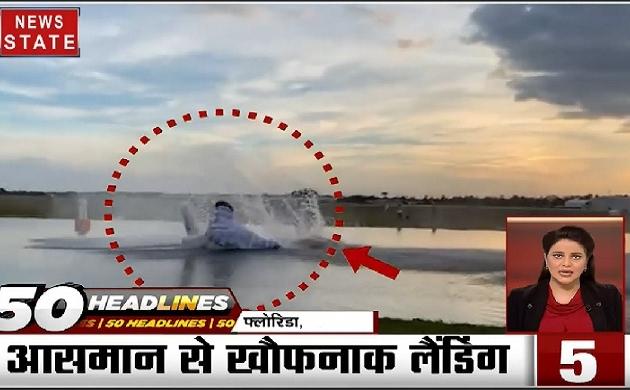 50 Headline: जानिए दिन भर की 50 बड़ी खबरें फटाफट अंदाज में