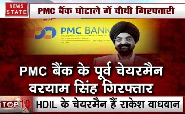 PMC Bank Scam में हुई चौथी गिरफ्तारी, देखिए ये Video