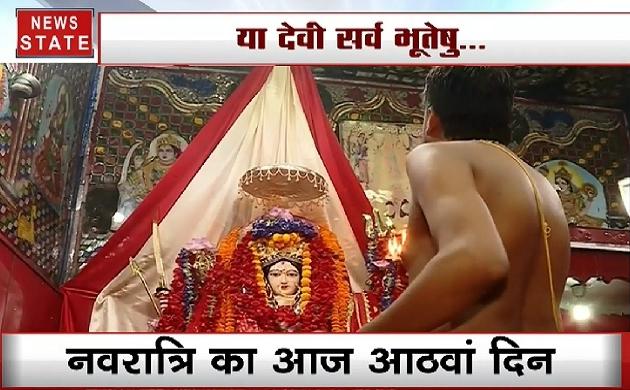 Durga Ashtami 2019: मां महागौरी की ऐसे करें पूजा, दूर होंगे सारे कष्ट, देखिए ये Video