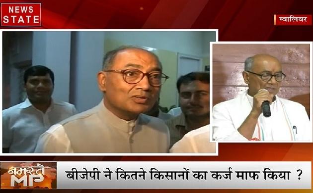 कांग्रेस सीनियर लीडर दिग्विजय सिंह ने कश्मीर मुद्दे को लेकर बीजेपी पर हमला बोला, कहा..