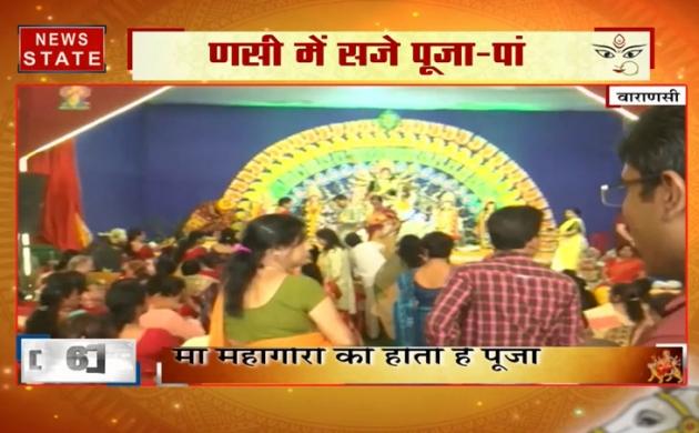 वाराणसी में दुर्गा पूजा की धूम, पंडाल में उमड़ रहे हैं श्रद्धालुओं की भीड़