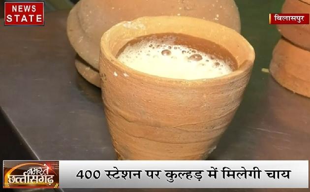 अब कुल्हड़ों में ही मिलेगी चाय, भारतीय रेलवे ने लिया ये बड़ा स्टेप