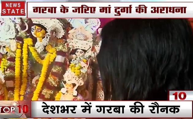 नवरात्र में अलग-अलग तरीकों से मां को मनाने की हो रही कोशिश, देखिए ये Video