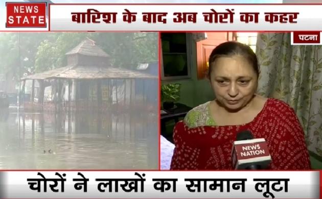 बारिश के बाद अब बिहार में चोरों ने मचाया आतंक, देखिए ये Video