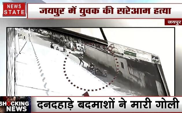 Shocking News: जयपुर में युवक की सरेआम हत्या, सीसीटीवी में कैद हुई वारदात