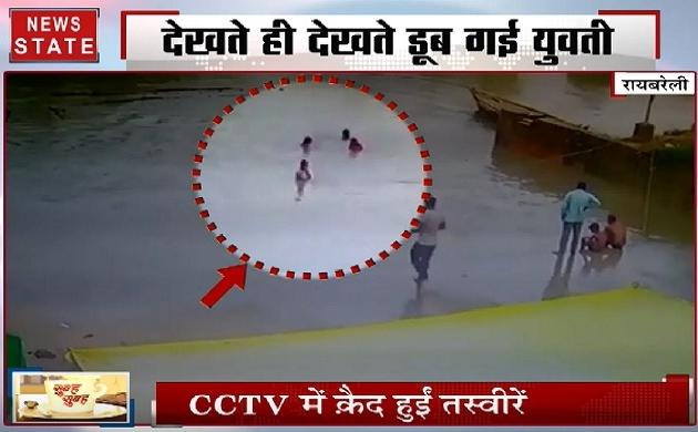 यूपी के रायबरेली में ऐसे नदी में डूब गई एक युवती, देखिए ये Video
