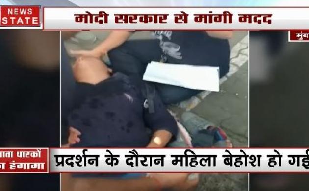 PMC Bank Case: RBI के सामने PMC खाता धारकों ने की नारेबाजी, प्रदर्शन के दौरान बेहोश हुई महिला