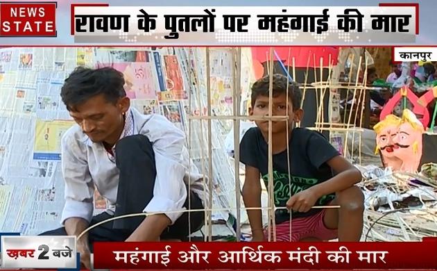 Uttar pradesh: मंदी की मार झेल रही है कानपुर की रावण मंडी, महंगाई के चलके नहीं बिके रावण के पुतले