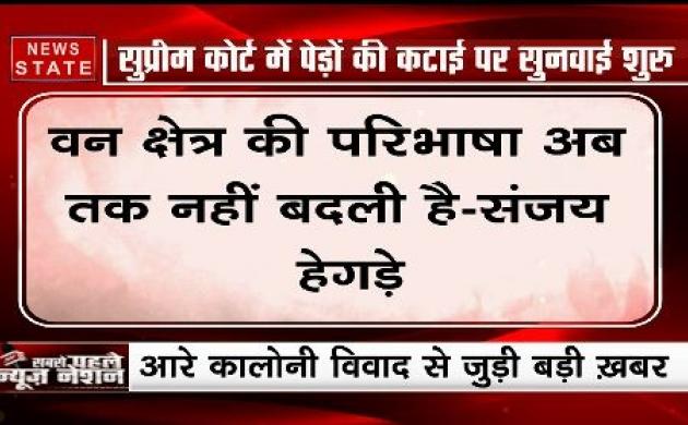 Aarey case: पेड़ों की कटाई पर SC की सुनवाई, कोर्ट ने कहा- जंगल है या ईको सेंसेटिव जोन