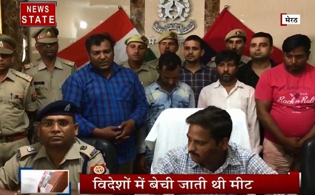 Uttar pradesh: मरे हुए पशुओं के मीट की तस्करी, पुलिस ने किया बड़े गिरोह का भंडाफोट