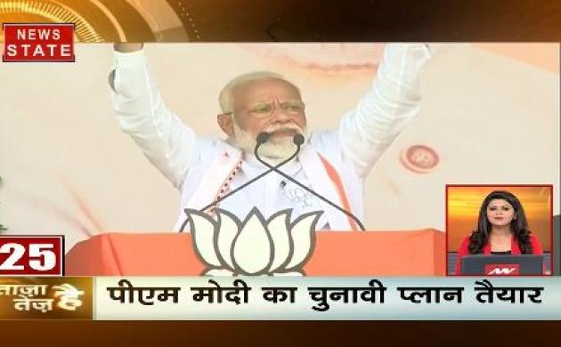 ताजा है तेज है: BJP नेता के परिवार पर जानलेवा हमला, PM मोदी का चुनावी प्लान तैयार, देखें देश-दुनिया की खबरें
