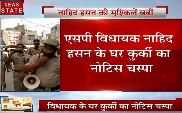 Uttar pradesh: SP विधायक नाहिद हसन के घर कुर्की का नोटिस