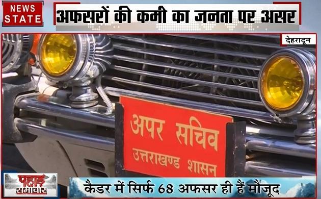Uttarakhand: देखिए प्रदेश में IAS अधिकारियों की कमी, तो कैसे होगा प्रदेश का काम