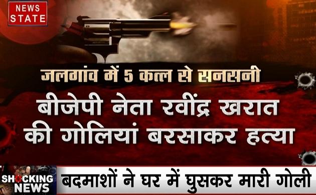 Shocking News: जलगांव में बीजेपी नेता रवींद्र खरात समेत 5 लोगों की हत्या