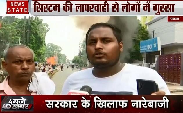 बिहार: बाढ़ के बाद सरकार के खिलाफ पटना के लोगों का प्रदर्शन, देखें स्पेशल रिपोर्ट