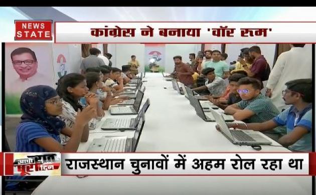 Maharashtra Polls: महाराष्ट्र की सत्ता पर जीत के लिए  कांग्रेस ने बनाया 'वॉर रूम', करेगा ये काम