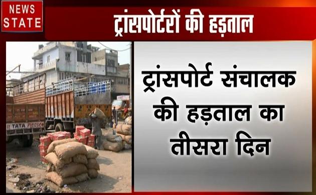 Madhya pradesh: ट्रांसपोर्ट संचालकों की हड़ताल का तीसरा दिन