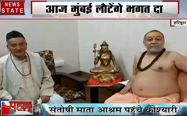 Uttarakhand: धर्मनगरी पहुंचे महाराष्ट्र के राज्यपाल कोश्यारी