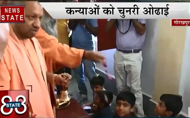 Speed News: गोरखनाथ मंदिर में CM योगी ने किया कन्या पूजन, कन्या सुमंगला योजना की होगी शुरूआत, देखें 88 खबरें
