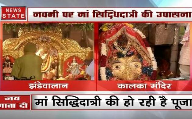 नवरात्र का आज आखिरी दिन, मां सिद्धिदात्री की दर्शन के लिए मंदिरों में उमड़ा सैलाब
