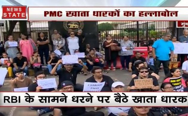 PMC Bank Scam: RBI के सामने PMC खाता धारकों का धरना प्रदर्शन, जमकर की नारेबाजी
