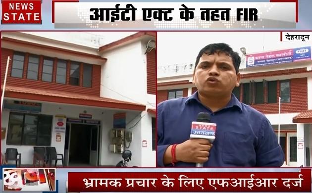 Uttarakhand: युवक को सोशल मीडिया पर सीएम त्रिवेंद्र रावत का Video एडिट करके डालना पड़ा महंगा