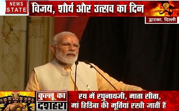 Modi Live: पीएम नरेंद्र मोदी ने द्वारका में किया रावण का दहन, कहा- अपने अंदर की असुरी शक्तियों को खत्म करें
