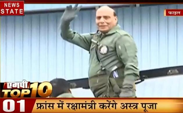 Top 10: आज भारत को मिलेगा बाहुबली राफेल, भारतीय वायुसेना का 87वां स्थापना दिवस, देखें 10 बड़ी खबरें