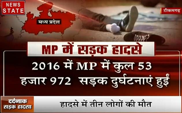 Madhya pradesh: बीजेपी विधायक ने मारी बाइक सवार को टक्कर, तीन की मौत, मामला दर्ज