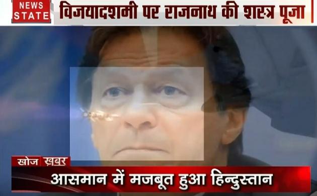 Khoj Khabar :  मिला राफेल..दुश्मन होगा फेल, देखें कैसे चंद मिनटों में दुश्मन को कर देगा तबाह