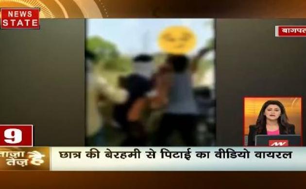 ताजा है तेज है: दबंगों ने महिला को लाठियों से पीटा, छात्र की बेरहमी से पिटाई का Video Viral, देखें सभी बड़ी खबरें