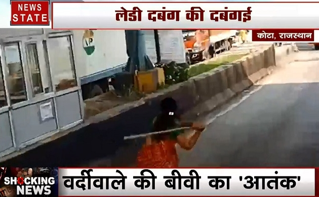 Shocking News: देखिए पुलिसवाले की पत्नी ने टोल प्लाजा पर किया हाई वोल्टेज ड्रामा