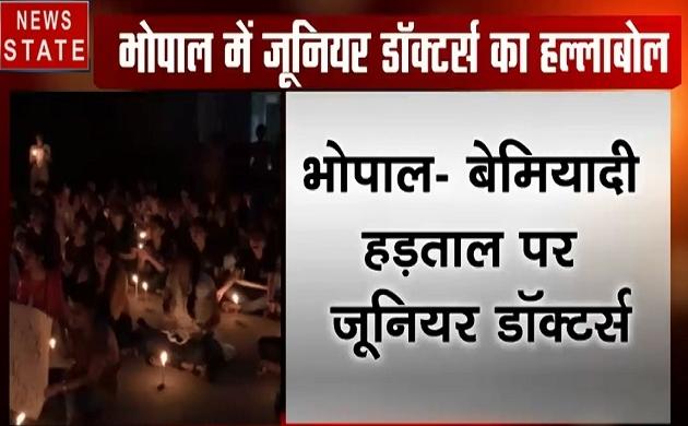 Madhya pradesh: भोपाल- गांधी मेडिकल कॉलेज में जूनियर डॉक्टर्स की हड़ताल