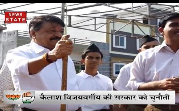 MP: पेंशन घोटाले पर सियासत हुई तेज, कैलाश विजयवर्गीय ने सरकार को दी चुनौती