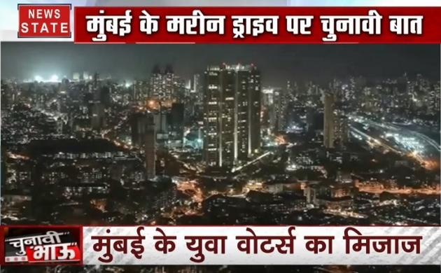 चुनावी भाऊ: मुंबई के वोटर किसके साथ? देखें सुरों के साथ सियासत की बात