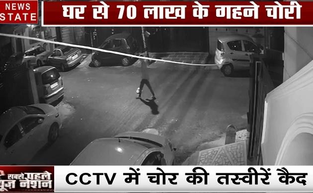 Delhi : महाराणा प्रताप बाग इलाके से 70 लाख की लूट
