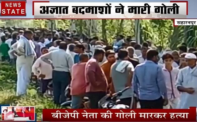 Uttar pradesh: सहारनपुर में दिन दहाड़े बीजेपी नेता की हत्या, इलाके में तनाव