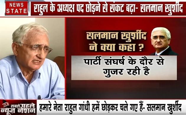 Delhi : हमारे नेता राहुल गांधी हमें छोड़कर चले गए- सलमान खुर्शीद