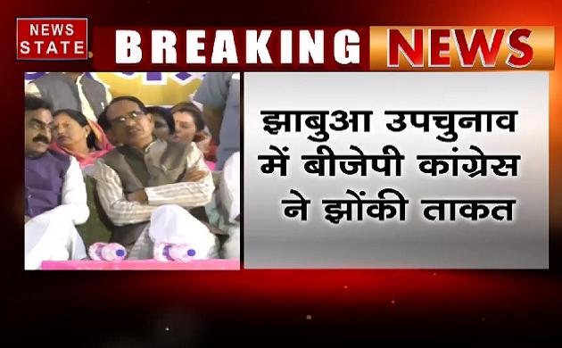 Madhya pradesh: झाबुआ उपचुनाव में कांग्रेस के बाद अब बीजेपी ने झोंकी ताकत