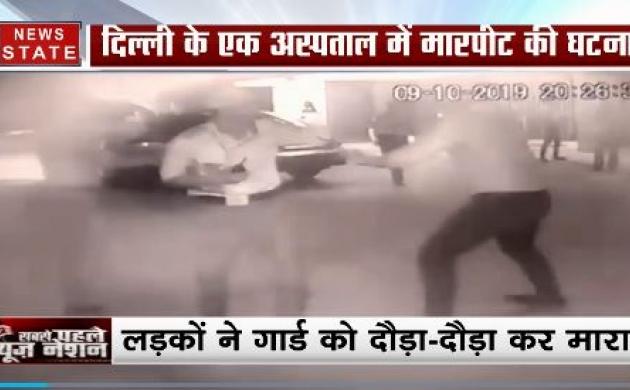 दिल्ली: अस्पताल में गार्ड के साथ मारपीट, आरोपियों ने दौड़ा-दौड़ा कर मारा