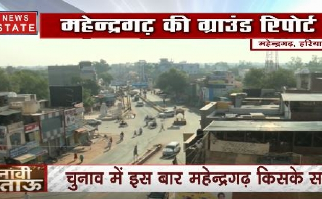 Exclusive: क्या है महेंद्रगढ़ की सियासी नब्ज, इस बार देगा किसका साथ, देखें ग्राउंड रिपोर्ट