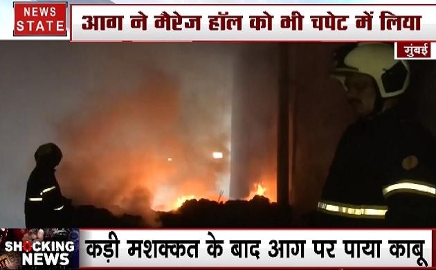 Shocking News: मुंबई में कबाड़ गोदाम में लगी आग, देखिए ये Video