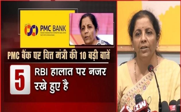 PMC Bank Scam: वित्तमंत्री ने खाता धारकों से मुलाकात की कहा- मामले पर है RBI की नजर