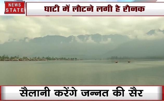 Good News: सैलानी अब कर सकेंगे जन्नत की सैर, कश्मीर से हटी रोक