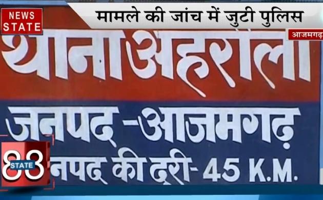 SPEED NEWS: आजमगढ़ में महिला प्रधान के साथ नौकर ने किया दुष्कर्म!, देखें स्पीड न्यूज में